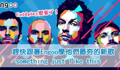 【聽歌學英文】Coldplay要來了!趕快跟著Engoo學他們最夯的新歌-something just like this