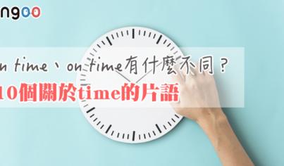 【英文片語】 in time、on time有什麼不同?10個關於time的片語