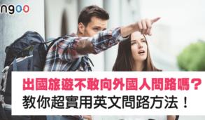 【旅遊英文】出國旅遊不敢向外國人問路嗎?教你超實用英文問路方法!
