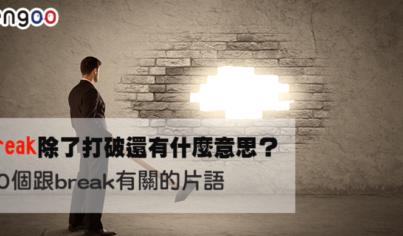 【英文片語】 break除了打破還有什麼意思?10個跟break有關的片語