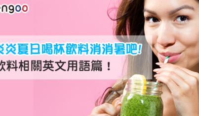 【美食英文】炎炎夏日喝杯飲料消消暑吧–飲料相關英文用語篇!