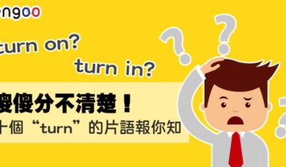 """【英文片語】 turn on? turn in? 傻傻分不清楚! 十個 """"turn"""" 的片語報你知"""