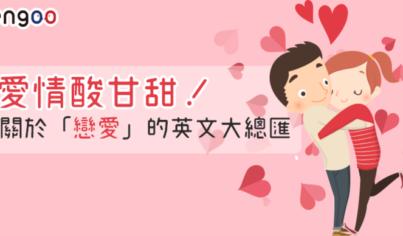 【主題單字】愛情酸甘甜!關於「戀愛」的英文大總匯