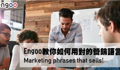【用英文怎麼說】教你如何用對的營銷語言! Marketing phrases that sells!