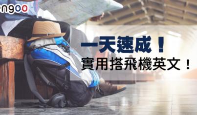 【旅遊英文】一天速成!實用搭飛機英文!