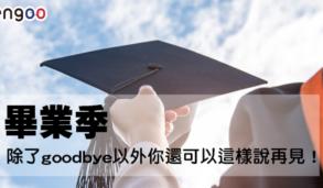 【同義字】畢業季,除了goodbye以外你還可以這樣說再見!
