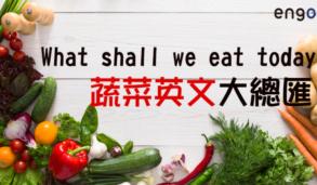 【美食英文】What shall we eat today?—蔬菜英文大總匯