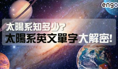 【主題單字】太陽系知多少?太陽系英文單字大解密!