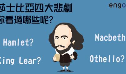 【影視英文】莎士比亞四大悲劇,你看過那些呢?