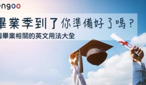 【主題單字】畢業季到了,你準備好了嗎?一起用英文祝福畢業生吧!與畢業相關的英文用法大全