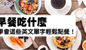 【美食英文】早餐吃什麼?學會這些英文單字輕鬆點餐!