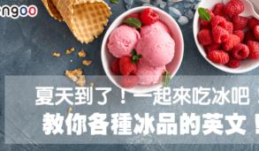 【美食英文】夏天來了!炎炎夏日一起吃冰吧!