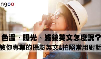 【用英文怎麼說】色溫、曝光、濾鏡英文怎麼說?教你專業的攝影英文&拍照常用對話