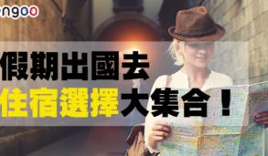 【旅遊英文】民宿、飯店、背包客棧?假期出國去,住宿選擇大集合!