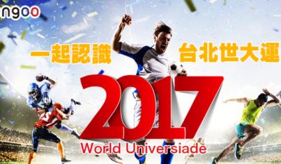 【運動英文】2017世界大學運動會in Taipei!
