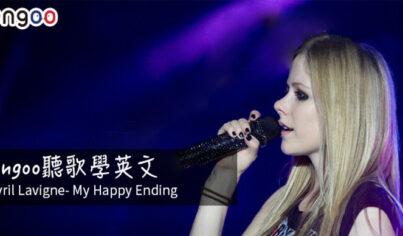 【聽歌學英文】Engoo聽歌學英文–Avril Lavigne-My Happy Ending