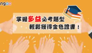 【考試英文】掌握多益必考題型,輕鬆獲得金色證書!