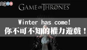 【影視英文】Winter has come!你不可不知的權力遊戲!