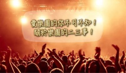 【聽歌學英文】愛樂團的你不可不知!關於樂團的二三事!