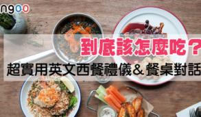 【英文口說】到底該怎麼吃?超實用英文西餐禮儀&餐桌對話