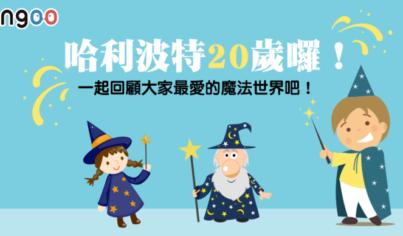 【影視英文】哈利波特20歲囉!一起回顧大家最愛的魔法世界吧!