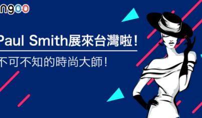 【主題單字】Paul Smith展來台灣啦!不可不知的時尚大師!