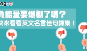 【精選語句】負能量要爆棚了嗎?快來看看英文名言佳句錦集!