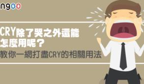 【同義字】CRY除了哭之外還能怎麼用呢?教你一網打盡CRY的相關用法