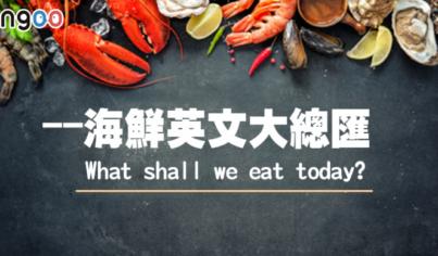 【美食英文】What shall we eat today?–海鮮英文大總匯