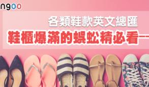 【主題單字】鞋櫃爆滿的蜈蚣精必看–各類鞋款英文總匯