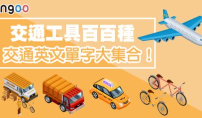 【主題單字】交通工具百百種,交通英文單字大集合!