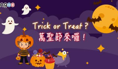 【節慶英文】Trick or Treat?萬聖節來囉!