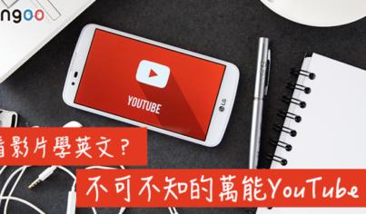 【影視英文】看影片學英文?不可不知的萬能YouTube!