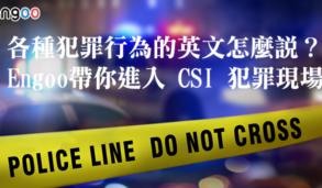 【影視英文】各種犯罪行為的英文怎麼說? Engoo帶你進入 CSI 犯罪現場