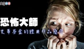 【影視英文】恐怖大師-史蒂芬金的經典作品簡介