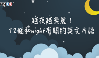 【英文片語】越夜越美麗!12個和night有關的英文片語