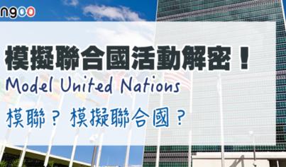 【主題單字】模聯?模擬聯合國?模擬聯合國活動解密!