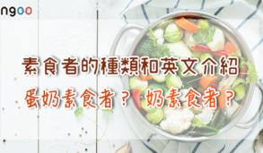 【美食英文】蛋奶素食者?奶素食者?素食者的種類和英文介紹