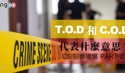 【影視英文】CSI犯罪現場 PART 2