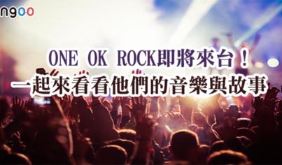 【聽歌學英文】ONE OK ROCK即將來台!一起來看看他們的音樂與故事