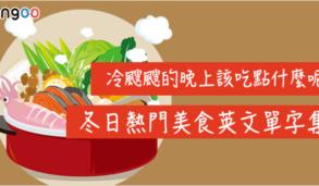 【美食英文】冷颼颼的晚上該吃點什麼呢?冬日熱門美食英文單字集