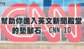 【影視英文】幫助你進入英文新聞殿堂的墊腳石—CNN 10