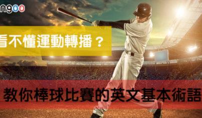 【運動英文】看不懂運動轉播?教你棒球比賽的英文基本術語