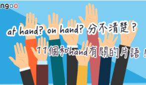 【英文片語】at hand? on hand? 分不清楚?11個和hand有關的片語!