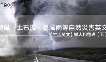 【主題單字】颶風、土石流、暴風雨等自然災害英文懶人包整理(上)