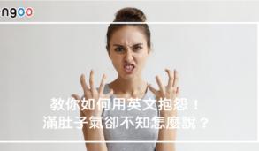 【英文口說】滿肚子氣卻不知怎麼說?教你如何用英文抱怨!