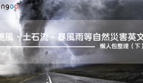 【主題單字】颶風、土石流、暴風雨等自然災害英文懶人包整理(下)