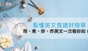 【美食英文】看懂英文食譜好簡單 煎、煮、炒、炸英文一次報你知!