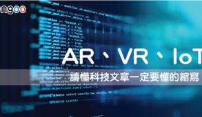 【縮寫字】AR、VR、IoT 讀懂科技文章一定要懂的縮寫!