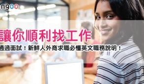 【求職英文】讓你順利找工作 通過面試!新鮮人外商求職必懂英文職務說明!